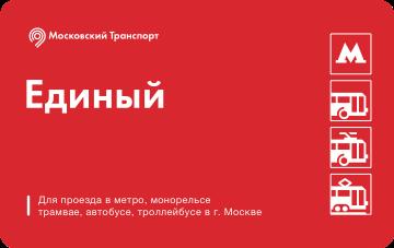 moszkva metro jegy